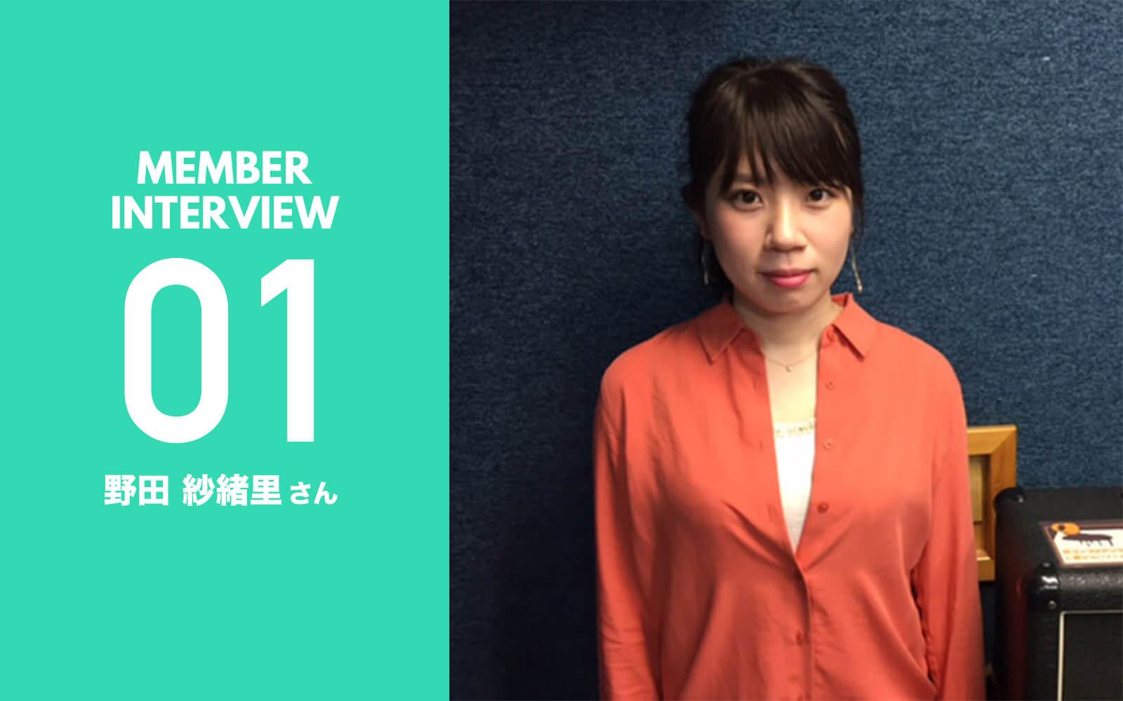 メンバーインタビュー01 野田 紗緒里様