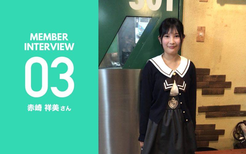 メンバーインタビューvol03 赤崎祥美様